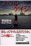 【送料無料】 ソウルケイジ / 誉田哲也 ホンダテツヤ 【単行本】