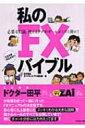 【送料無料】 私のFXバイブル 必要な知識、使えるテクがぜーんぶこの1冊に! / 田平雅哉 【単行本】