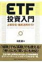 ETF投資入門 上場投信・徹底活用ガイド / 太田創 【単行本】