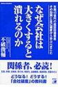 【送料無料】 なぜ会社は大きくすると潰れるのか 会社破産の教科書 ASUKA BUSINESS & LANGU...