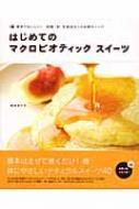 【送料無料】 はじめてのマクロビオティックスイーツ 簡単でおいしい!砂糖・卵・乳製品なしのお...