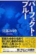 【送料無料】 パーフェクト・ブルー MIYUKI MIYABE EARLY COLLECTION 新装版 / 宮部みゆき ミヤ...
