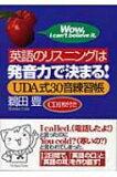 英語のリスニングは発音力で決まる! UDA式30音練習帳 / 鵜田豊 【本】