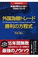 【送料無料】 外国為替トレード 勝利の方程式 / 今井雅人 【単行本】