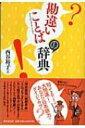 【送料無料】 勘違いことばの辞典 / 西谷裕子 【辞書・辞典】