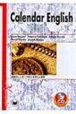 Calendar English 英語カレンダーでめぐる文化と歴史 / 長野格 【雑誌】の商品画像