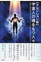 【送料無料】 宇宙人の魂をもつ人々 数百万の眠れるワンダラー & ウォークインが一挙にライ...