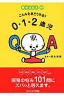 【送料無料】 こんなときどうする?0・1・2歳児 保育Q & A 101 / 徳永満理 【単行本】