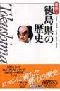 【送料無料】 徳島県の歴史 新版県史 / 石躍胤央 【全集・双書】