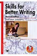 Skills for Better Writing 構造で書く英文エッセイ / 石谷由美子 【雑誌】