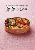 菜菜ランチ 野菜でつくるクイック弁当 & おうちごはん / カノウユミコ 【単行本】