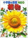 【送料無料】 植物 小学館の図鑑NEO / 畑中喜秋 【図鑑】