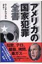 【送料無料】 アメリカの国家犯罪全書 / ウィリアム・ブルム 【単行本】