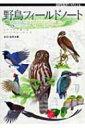【送料無料】 野鳥フィールドノート スケッチで楽しむバードウォッチング / 水谷高英 【単行本】