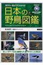 【送料無料】 日本の野鳥図鑑 CD付き 知りたい鳥がすぐわかる! / 松田道生 【単行本】