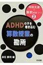ADHDの子を巻き込む算数授業の勘所 特別支援の算数授業づくり / 赤石賢司 【全集・双書】
