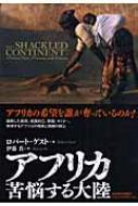 【送料無料】 アフリカ 苦悩する大陸 / ロバート・ゲスト 【単行本】