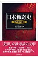 【送料無料】 日本猟奇史 江戸時代篇 1 / 富岡直方 【単行本】