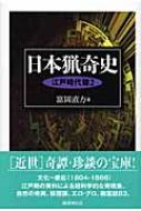 【送料無料】 日本猟奇史 江戸時代篇 2 / 富岡直方 【単行本】