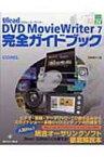 【送料無料】 Ulead DVD MovieWriter7 完全ガイドブック グリーン・プレスデジタルライブラリ / 阿部信行 【本】