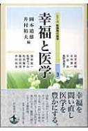【送料無料】 シリーズ転換期の医学 3 / 岡本道雄著 【単行本】