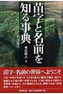 【送料無料】 苗字と名前を知る事典 / 奥富敬之 【辞書・辞典】