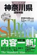【送料無料】 神奈川県道路地図 県別マップル 【全集・双書】