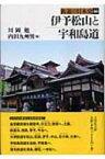 【送料無料】 伊予松山と宇和島道 街道の日本史 / 川岡勉 【全集・双書】