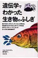【送料無料】 遺伝学でわかった生き物のふしぎ / ジョン・C.エイバイズ 【単行本】