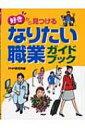 【送料無料】 なりたい職業ガイドブック 「好き」から見つける / PHP研究所 【辞書・辞典】