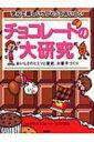 【送料無料】 チョコレートの大研究 学んで楽しい、つくっておいしい / 日本チョコレート・ココア協会 【辞書・辞典】