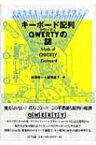 【送料無料】 キーボード配列QWERTYの謎 / 安岡孝一 【本】