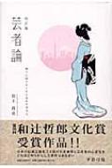 【送料無料】 芸者論 神々に扮することを忘れた日本人 改訂版 / 岩下尚史 【単行本】