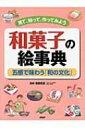 【送料無料】 和菓子の絵事典 見て、知って、作ってみよう / 俵屋吉富 【辞書・辞典】