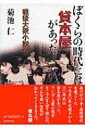 【送料無料】 ぼくらの時代には貸本屋があった 戦後大衆小説考 / 菊池仁 【単行本】