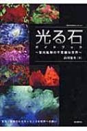 【送料無料】 光る石ガイドブック 蛍光鉱物の不思議な世界 ROCK & GEMコレクション / 山川...
