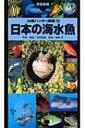 【送料無料】 日本の海水魚 山溪ハンディ図鑑 / 吉野雄輔撮影 【図鑑】