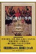 【送料無料】 天国と地獄の事典 / ミリアム・ヴァン・スコット 【本】
