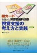 【送料無料】 絵カードを使った障害者歯科診療 視覚支援の考え方と実践 / 緒方克也 【本】