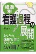 【送料無料】 経過別看護過程の展開 / 関口恵子 【単行本】