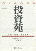 【送料無料】 投資苑 心理・戦略・資金管理 ウィザードブックシリーズ 【本】