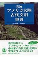 【送料無料】 岩波アメリカ大陸古代文明事典 / 関雄二 【辞書・辞典】
