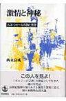 【送料無料】 激情と神秘 ルネ・シャールの詩と思想 / 西永良成 【本】