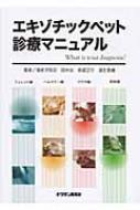 【送料無料】 エキゾチックペット診療マニュアル / 海老沢和荘 【単行本】