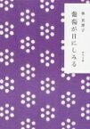 葡萄が目にしみる 角川文庫 / 林真理子 ハヤシマリコ 【文庫】