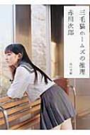 三毛猫ホームズの推理 角川文庫 / 赤川次郎 アカガワジロウ 【文庫】
