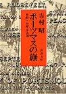 ポーツマスの旗 新潮文庫 / 吉村昭 ヨシムラアキラ 【文庫】