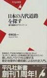 【送料無料】 日本の古代道路を探す 律令国家のアウトバーン 平凡社新書 / 中村太一 【新書】