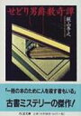 せどり男爵数奇譚 ちくま文庫 / 梶山季之 【文庫】