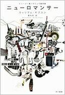 【送料無料】 ニューロマンサー ハヤカワ文庫 / ウィリアム・ギブソン 【文庫】
